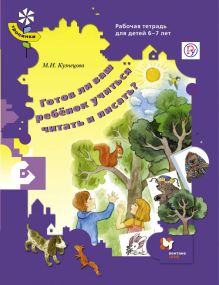 Кузнецова М.И. - Готов ли ваш ребенок учиться читать и писать? 6–7 лет. Рабочая тетрадь обложка книги