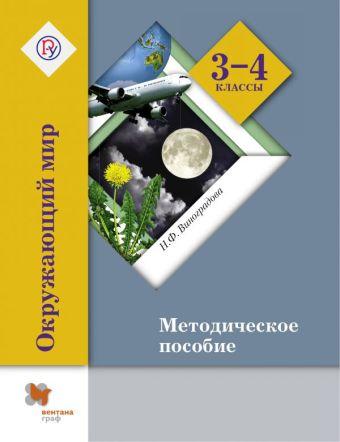 Окружающий мир. 3–4классы. Методическое пособие Виноградова Н.Ф.
