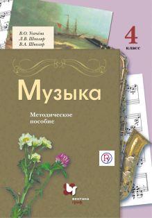 Музыка. 4класс. Методическое пособие. обложка книги