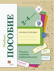 Оморокова М.И. - Учимся читать выразительно. 2–4классы. Учебное пособие обложка книги