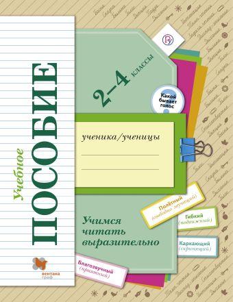 Учимся читать выразительно. 2–4классы. Учебное пособие Оморокова М.И.