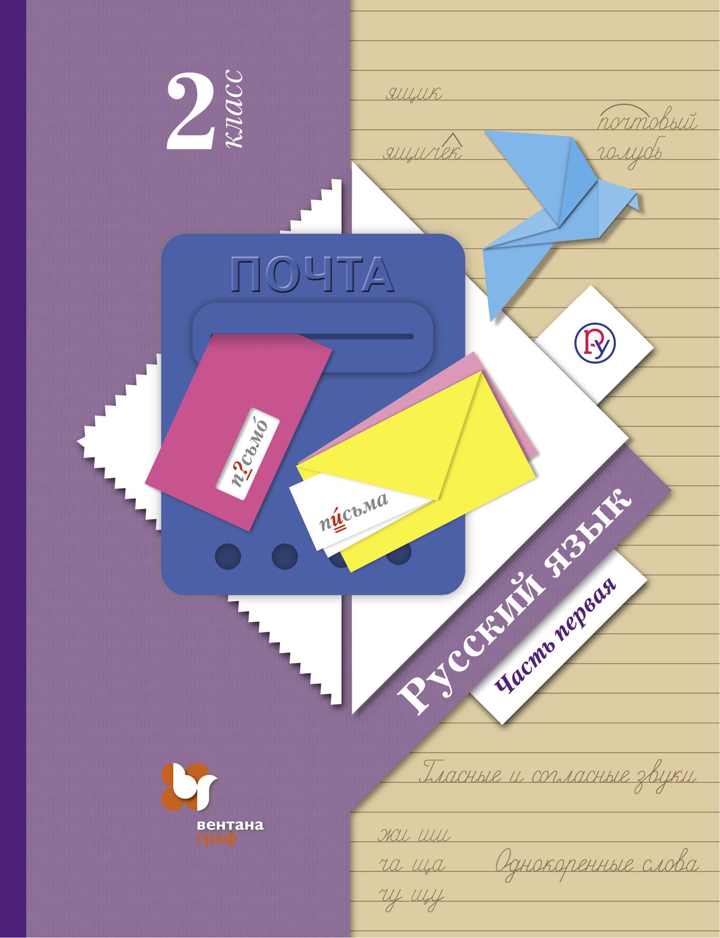 Русский язык. 2класс. Учебник. Часть 1