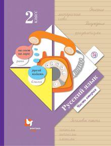 Русский язык. 2класс. Учебник. Часть 2 обложка книги