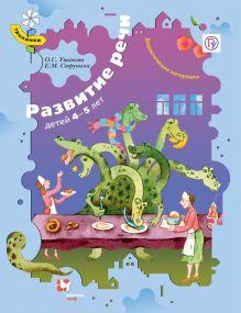 Ушакова О.С., Струнина Е.М. - Развитие речи детей 4–5 лет. Дидактические материалы обложка книги