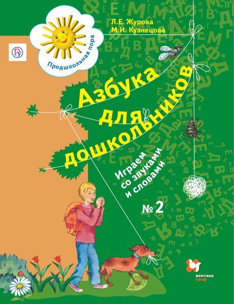 Азбука для дошкольников. Играем со звуками и словами. 5–7 лет. Рабочая тетрадь № 2