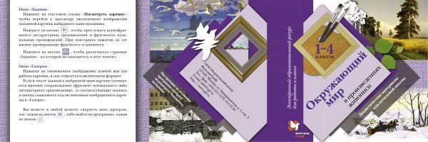 Окружающий мир в произведениях живописи. 1–4 классы. Электронное учебное издание (CD) Виноградова Н.Ф.