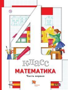 Математика. 4 класс. Учебник. Часть 1 обложка книги