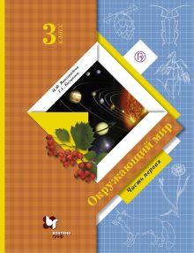 Виноградова Н.Ф., Калинова Г.С. - Окружающий мир. 3 класс. Учебник. Часть 1 обложка книги