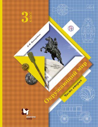 Окружающий мир. 3 класс. Учебник. Часть 2 Виноградова Н.Ф., Калинова Г.С.
