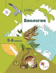 Сухова Т.С., Строганов В.И. - Биология. 5-6класс. Учебник. обложка книги