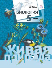 Сухова Т.С. - Биология. 5класс. Учебник.. обложка книги