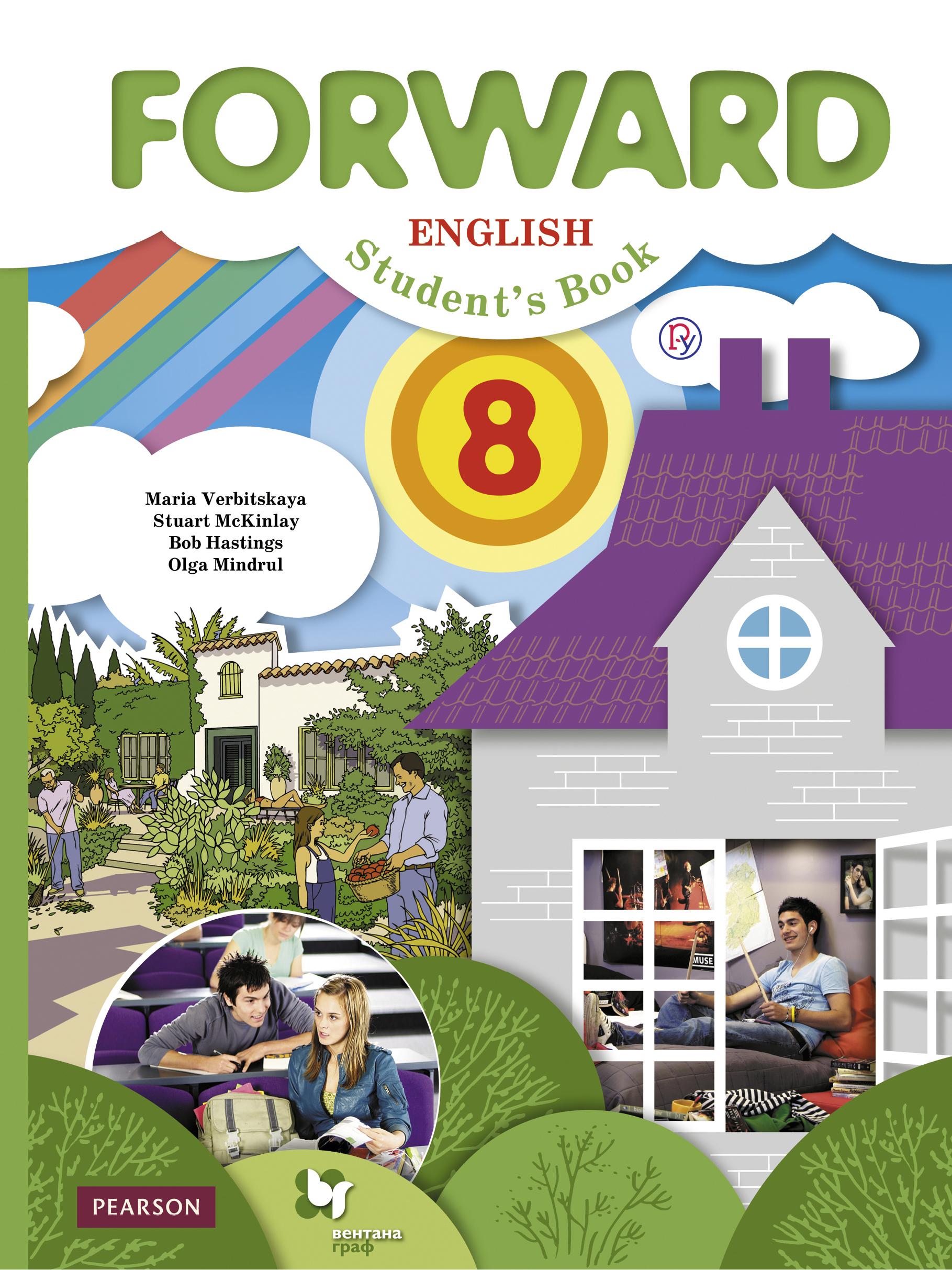 8кл. Вербицкая М.В., Английский язык. Учебник (с CD-диском)