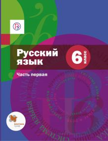 Русский язык. 6 класс. Учебник. Часть 1