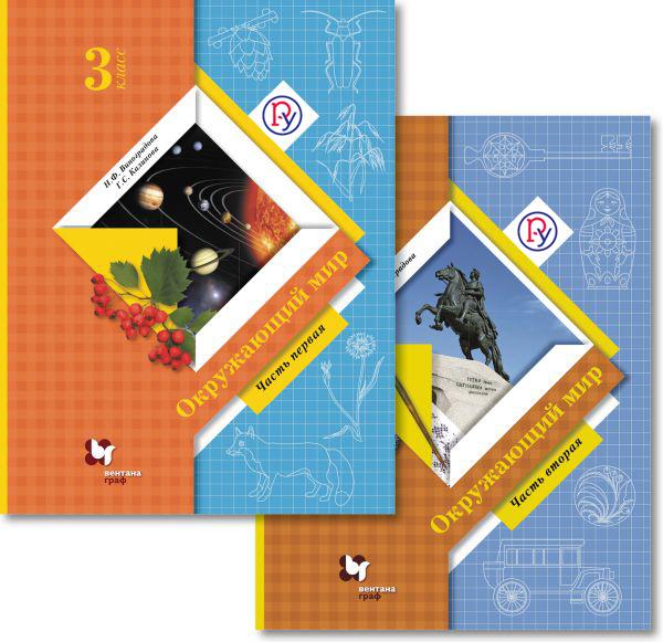 3кл. Виноградова Н.Ф., Калинова Г.С. Окружающий мир. Учебник (в двух частях)
