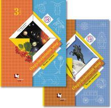 ВиноградоваН.Ф., КалиноваГ.С. - 3кл. Виноградова Н.Ф., Калинова Г.С. Окружающий мир. Учебник (в двух частях) обложка книги