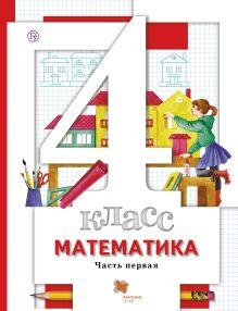 4 кл. Минаева С.С., Рослова Л.О./ Под ред. Булычева В.А. Математика. Учебник (в двух частях) обложка книги
