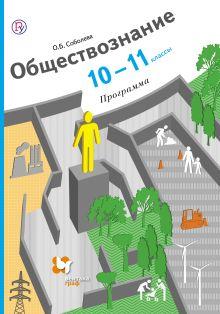 СоболеваО.Б. - 10-11кл. Соболева О.Б. Обществознание. Программа (с CD-диском) обложка книги