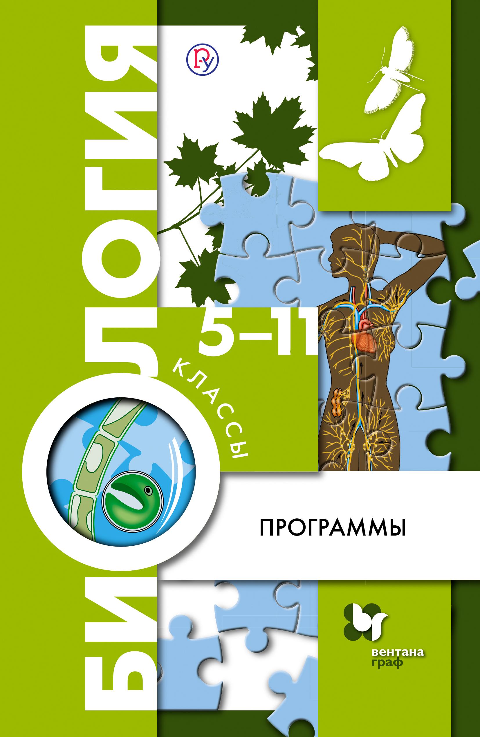 Биология. 5-11 классы. Программы (с CD-диском) от book24.ru