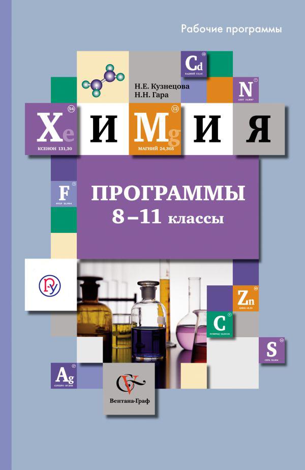 КузнецоваН.Е., ТитоваИ.М., ГараН.Н. и др. Химия. 8-11 классы. Программы (с CD-диском)