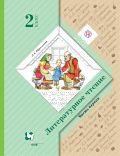 Линия УМК Л. А. Ефросининой. Литературное чтение (1-4)