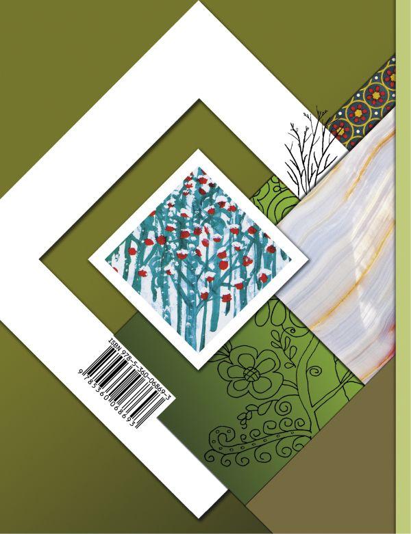 Изобразительное искусство. 2 класс. Учебное пособие. - страница 15