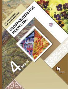 Савенкова Л.Г., Ермолинская Е.А. - Изобразительное искусство. 4 класс. Учебник. обложка книги