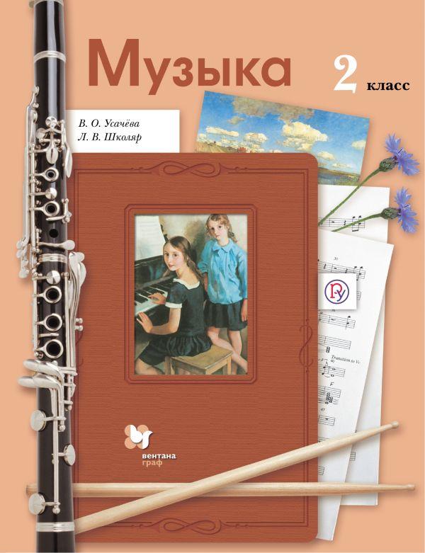 Музыка. 2 класс. Учебное пособие - страница 0