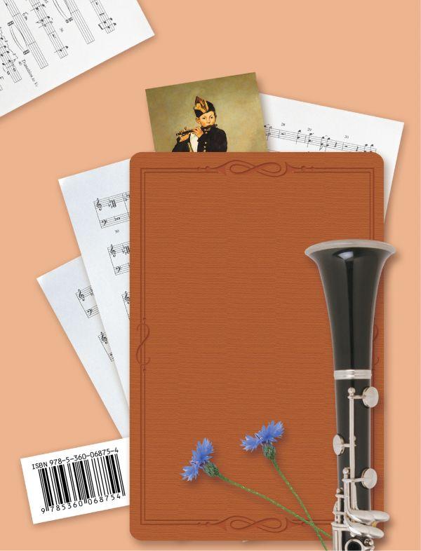 Музыка. 2 класс. Учебное пособие - страница 15