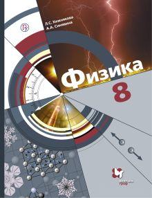 Хижнякова Л.С., Синявина А.А. - Физика. 8 класс. Учебник. обложка книги