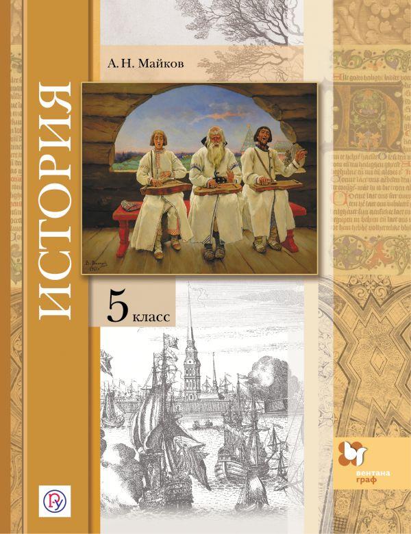 ПООП. Введение в историю.История. 5 класс. Учебник. - страница 0