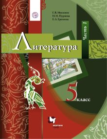 Литература. 5 класс. Учебник. В частях. 1 часть. обложка книги
