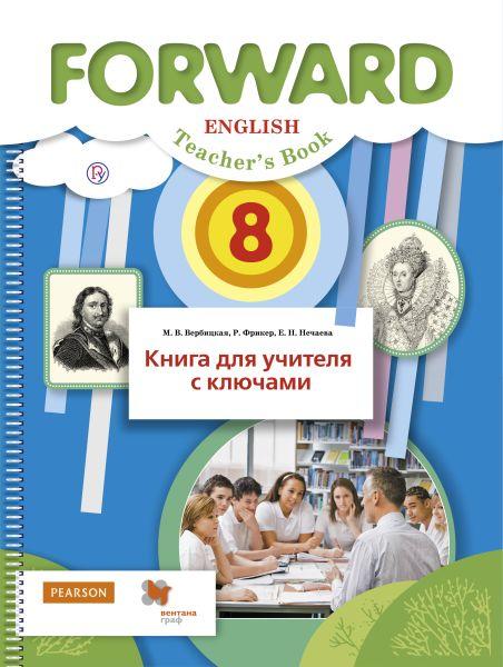 Английский язык. 8 класс. Книга для учителя с ключами..