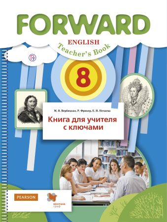 Английский язык. 8 класс. Книга для учителя с ключами.. Вербицкая М.В.