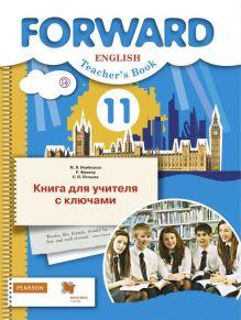 Вербицкая М.В. - Английский язык. 11 класс. Книга для учителя с ключами. Базовый уровень. обложка книги