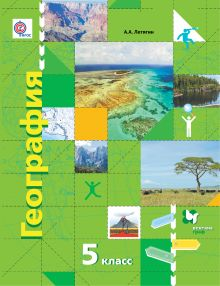 Летягин А.А. - География. 5 класс. Учебник обложка книги