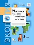 Воронина Г.А., Федорова М.З. - Экология. 8 класс. Экология человека. Культура здоровья. Рабочая тетрадь' обложка книги