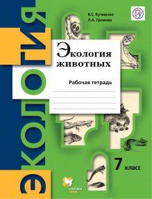 Кучменко В.С., Громова Л.А. - Экология животных. 7класс. Рабочая тетрадь обложка книги