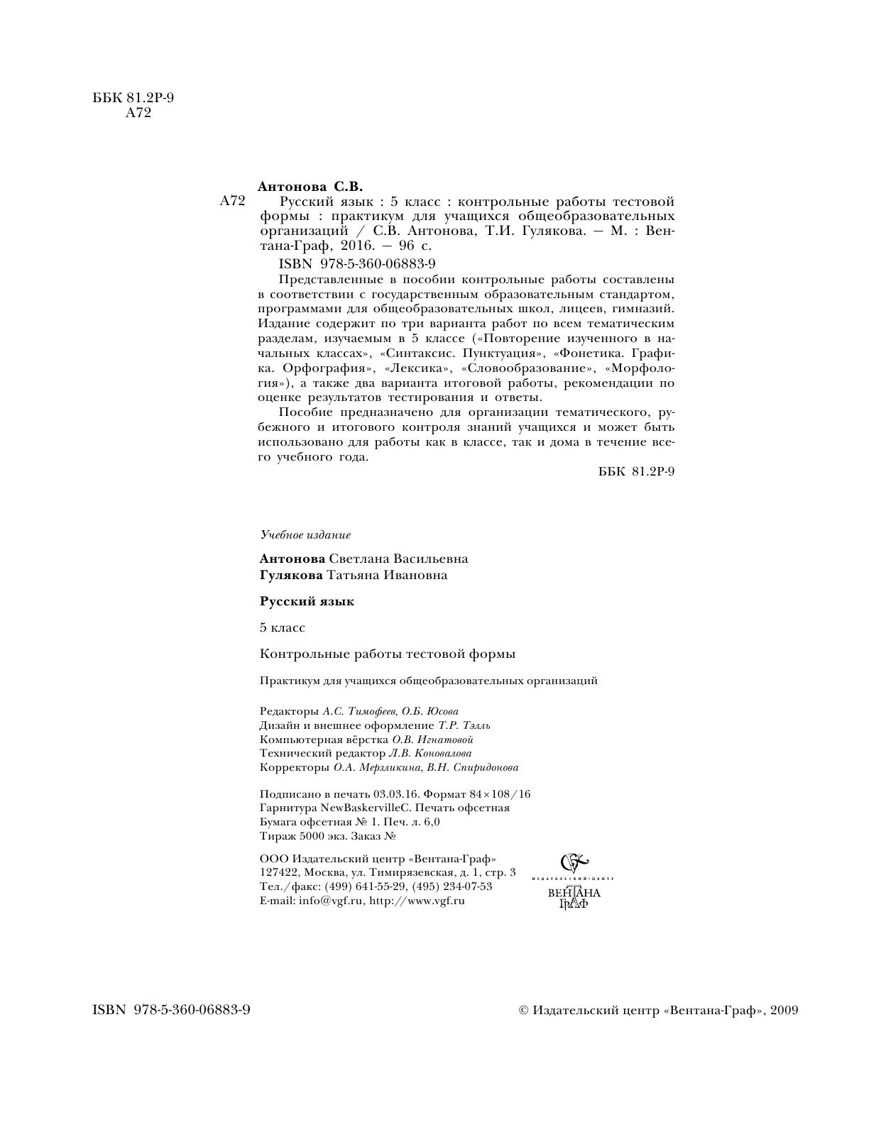 По класса тестовой работы формы контрольные языку русском 5 гдз