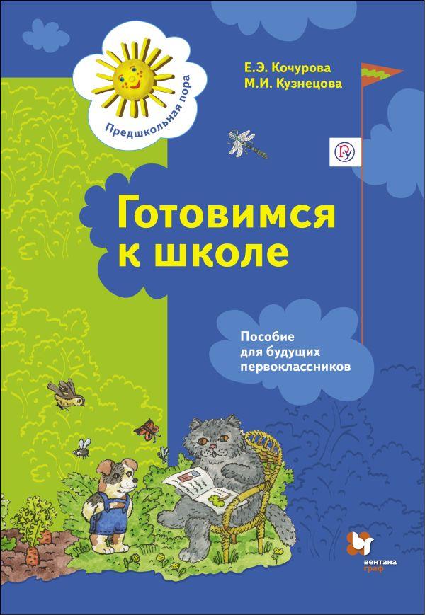 Готовимся к школе.  5-7 лет. Рабочая тетрадь Кочурова Е.Э., Кузнецова М.И.
