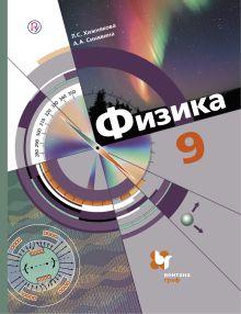 Хижнякова Л.С., Синявина А.А. - Физика. 9 класс. Учебник. обложка книги