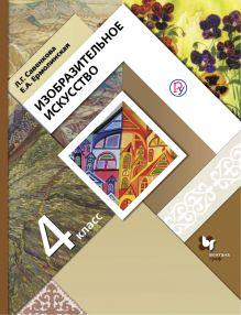 Савенкова Л.Г., Ермолинская Е.А. - Изобразительное искусство. 4класс. Учебник обложка книги