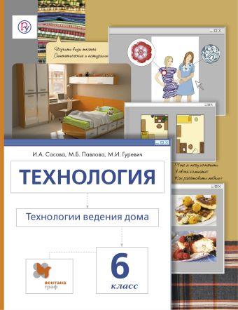 Технология. Технологии ведения дома. 6класс. Учебник Сасова И.А., Павлова М.Б., Гуревич М.И.