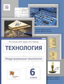 Сасова И.А., Гуревич М.И., Павлова М.Б. - Технология. Индустриальные технологии. 6класс. Учебник обложка книги
