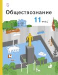 Линия УМК Г. А. Бордовского. Обществознание (10-11)