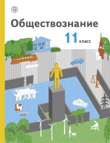Воронцов А.В., Королева Г.Э., Наумов С.А. - Обществознание. Базовый уровень. 11класс. Учебник обложка книги