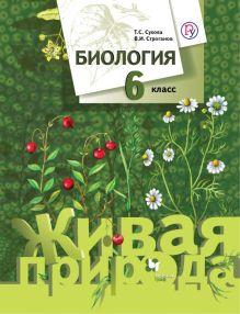 Сухова Т.С., Дмитриева Т.А. - Биология. 6класс. Учебник обложка книги