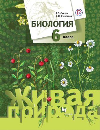 Биология. 6класс. Учебник Сухова Т.С., Дмитриева Т.А.