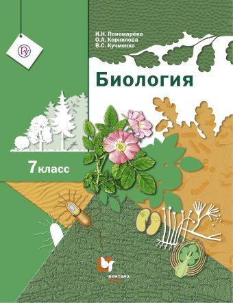 Биология. 7класс. Учебник Пономарева И.Н., Корнилова О.А., Кучменко В.С.