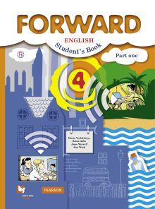 Английский язык. 4класс. Учебник в 2-х частях. Часть 1 обложка книги