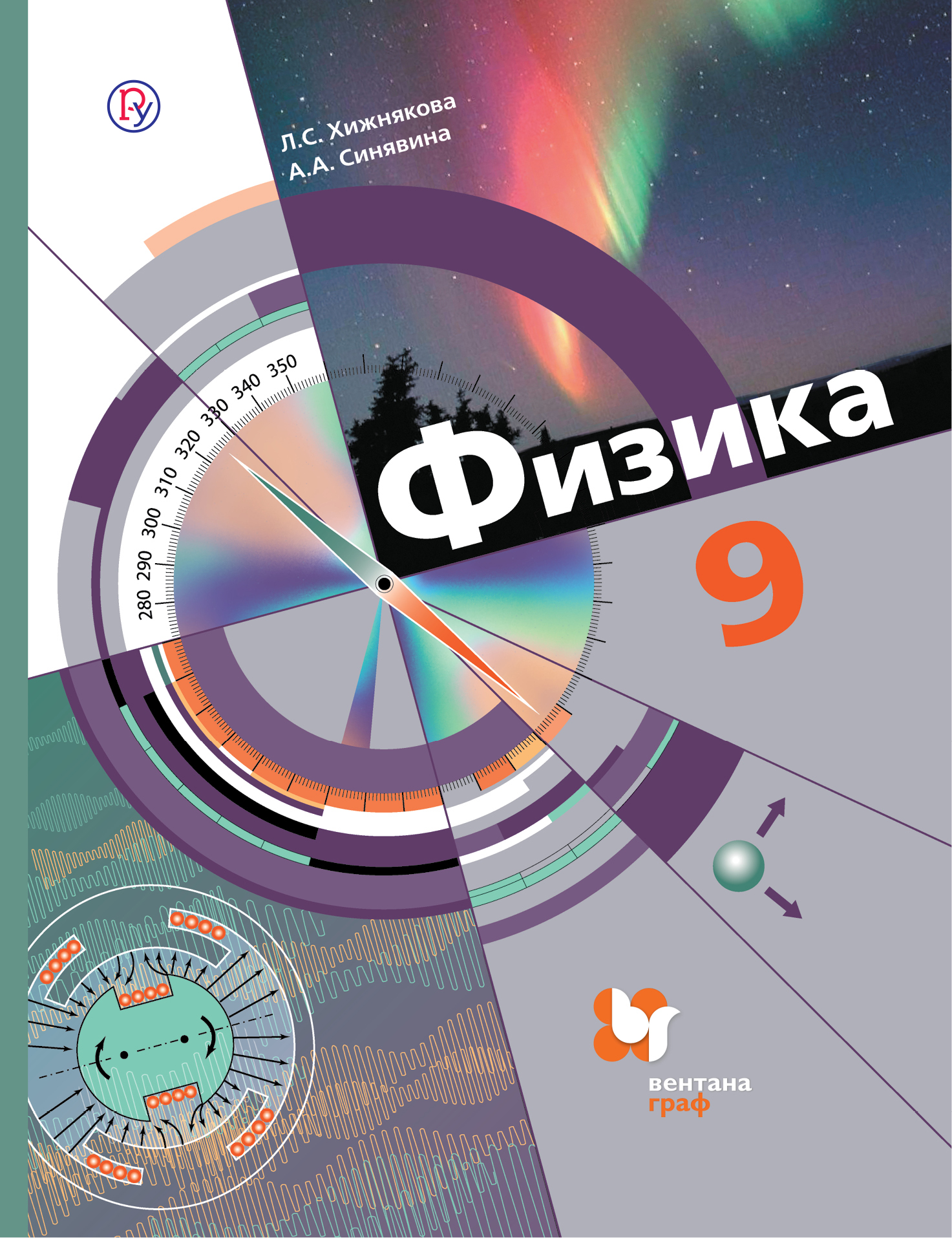 Физика. 9класс. Учебник